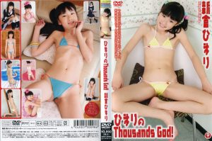 Himari Niikura – Thousands God!(60fps) – ICDV-30098 -MKV